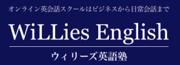 WiLLiesEnglishロゴ