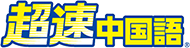 chinese-content01-logo