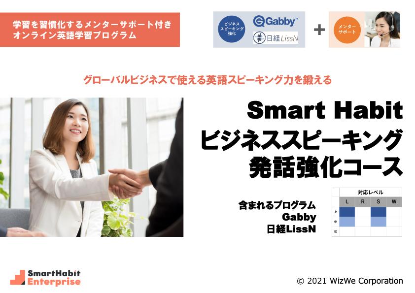Smart Habit ビジネススピーキング 発話強化コース