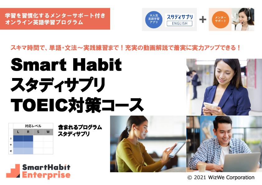 Smart Habit スタディサプリ TOEIC対策コース