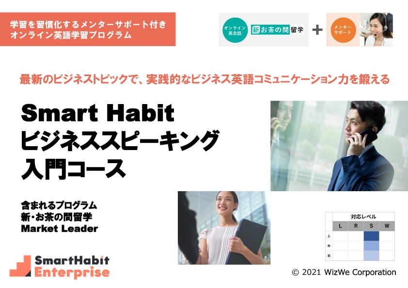 Smart Habit ビジネススピーキング 入門コース