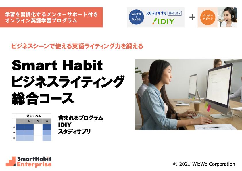 Smart Habit ビジネスライティング 総合コース