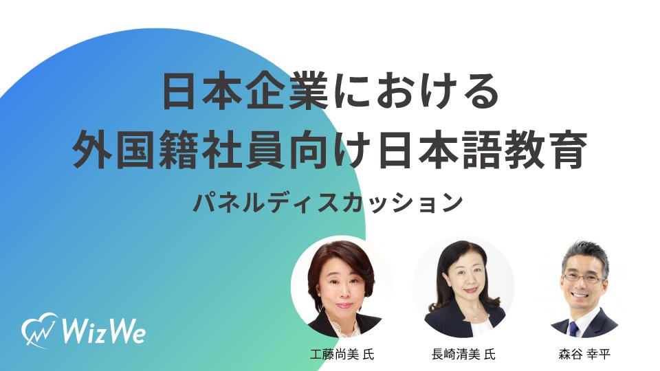 日本企業における外国籍社員向け日本語教育ーパネルディスカッションー