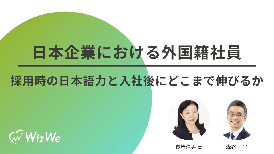 日本企業における外国籍社員~採用時の日本語力と入社後にどこまで伸びるか~