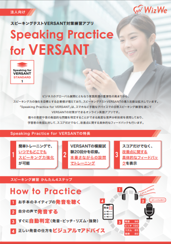 スピーキングテストVERSANT対策練習アプリ Speaking Practice for VERSANT A4リーフレット