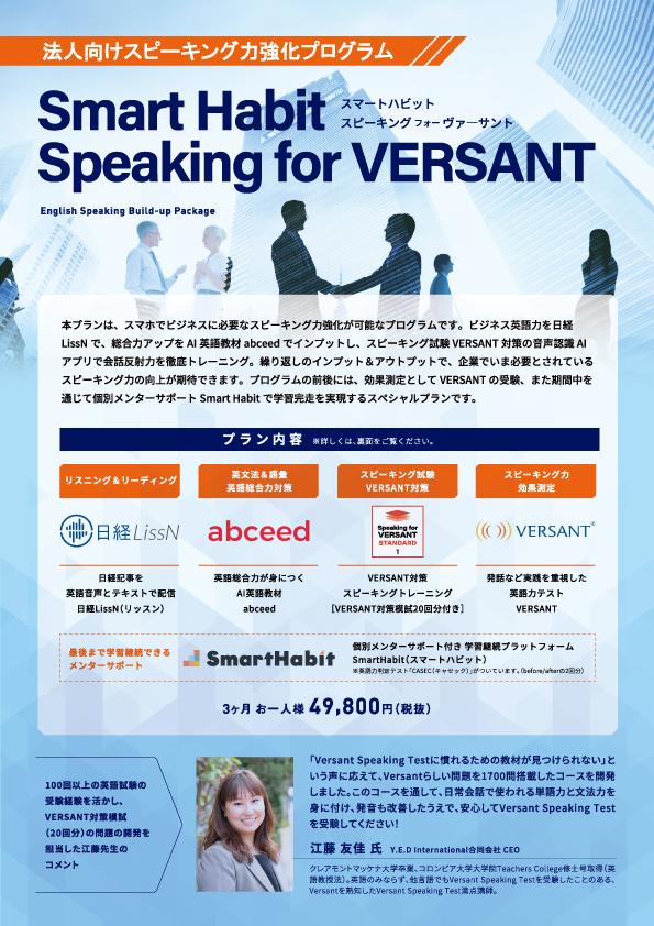 Smart Habit Speaking for VERSANT A4リーフレット