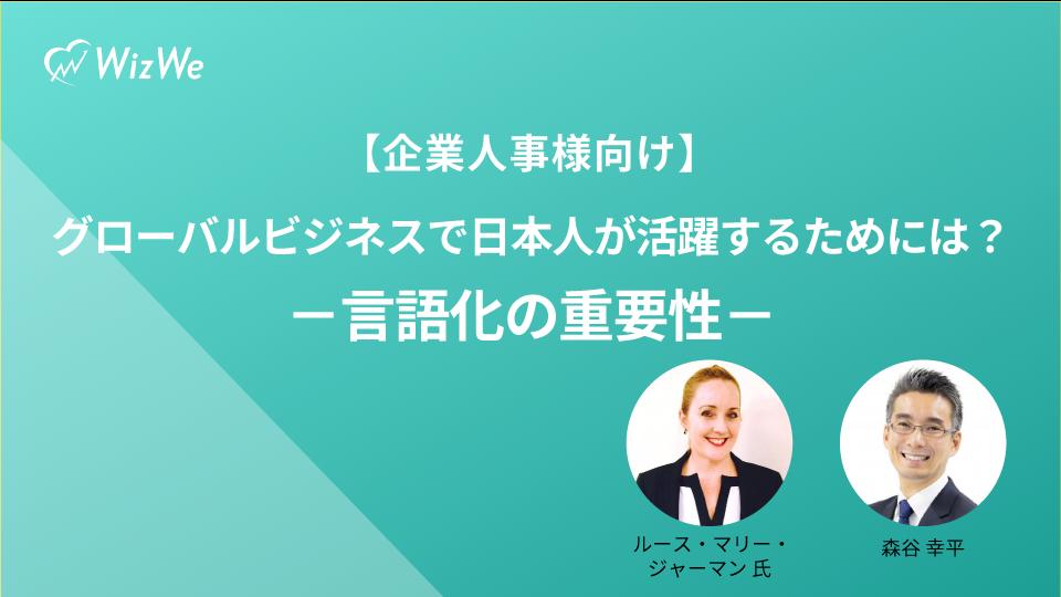 【企業人事様向け】グローバルビジネスで日本人が活躍するためには?-言語化の重要性-