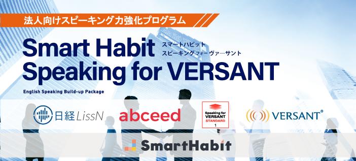 <法人向けスピーキング力強化プログラム> 「Smart Habit Speaking for VERSANT」販売開始 ~グローバル人材に必要なスピーキング力を特別強化~