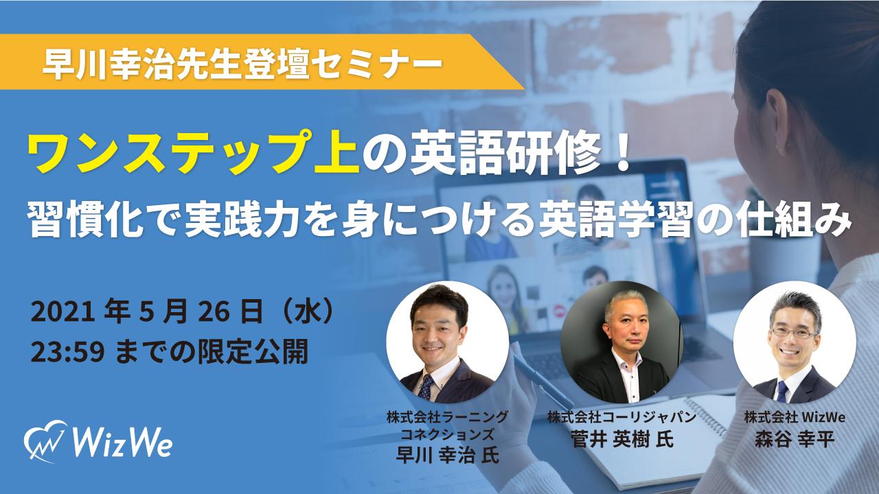 早川幸治先生登壇セミナー【ワンステップ上の英語研修】習慣化で実践力を身につける英語学習の仕組み