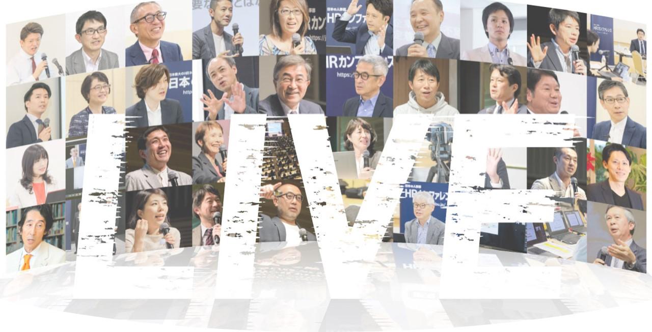 11月17日(火)・19日(木)【日本の人事部主催】HRカンファレンスにて講演を実施