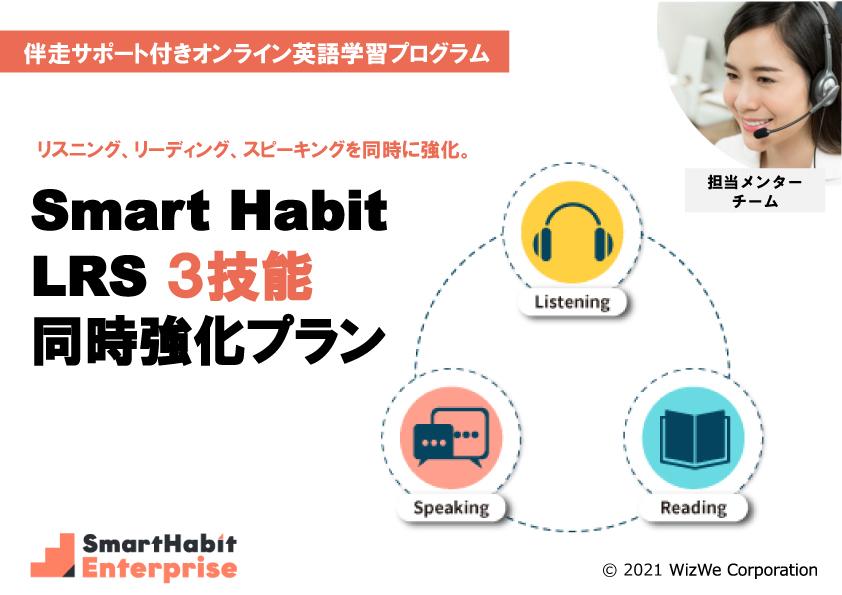 Smart Habit LRS 3技能 同時強化プラン