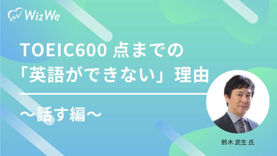 TOEIC600点までの「英語ができない」理由①話す編