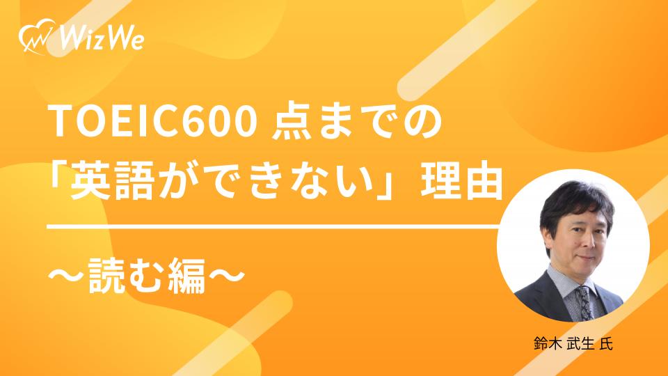 TOEIC600点までの「英語ができない」理由③読む編