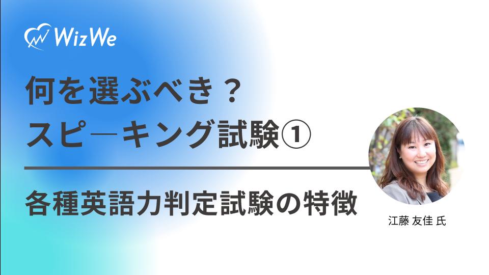 何を選ぶべき?スピ―キング試験①各種英語力判定試験の特徴