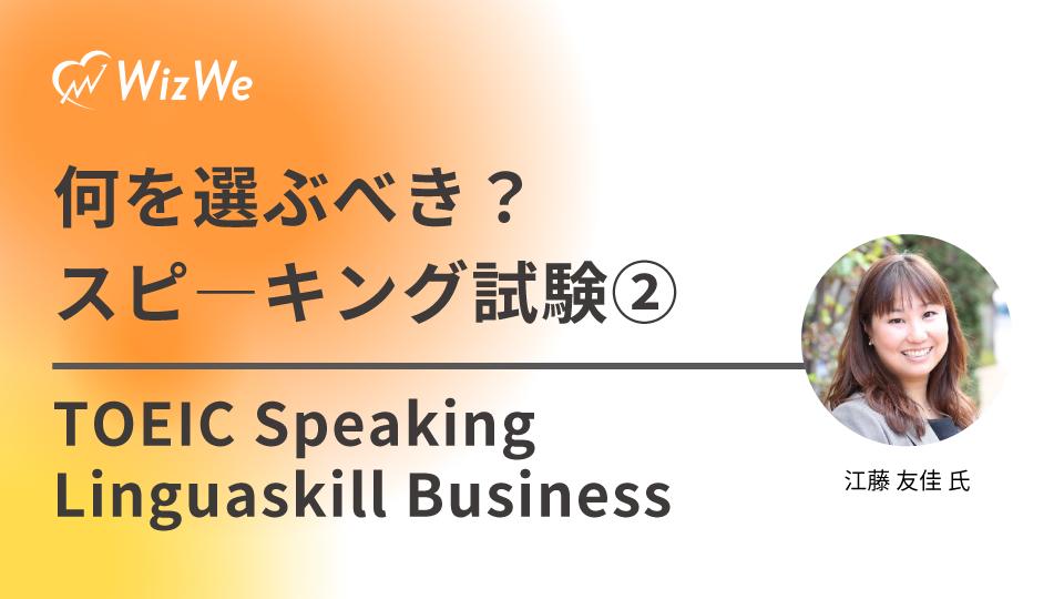 何を選ぶべき?スピーキング試験②TOEIC Speaking/Linguaskill Business